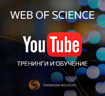 Web of Knowledge - Russian Training